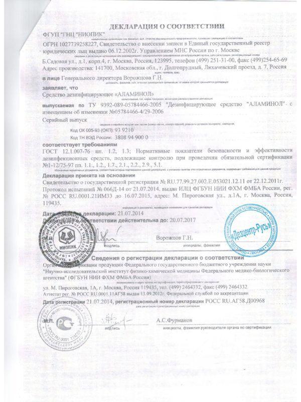 аламинол декларация