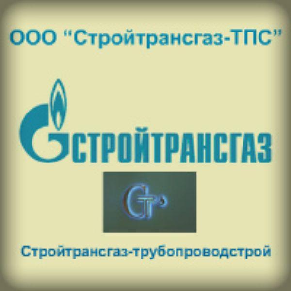 ООО Стройтрансгаз Трубопрводстрой