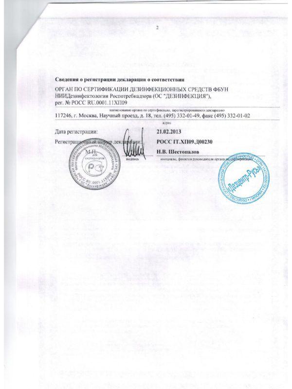 ракумин паста декларация 2